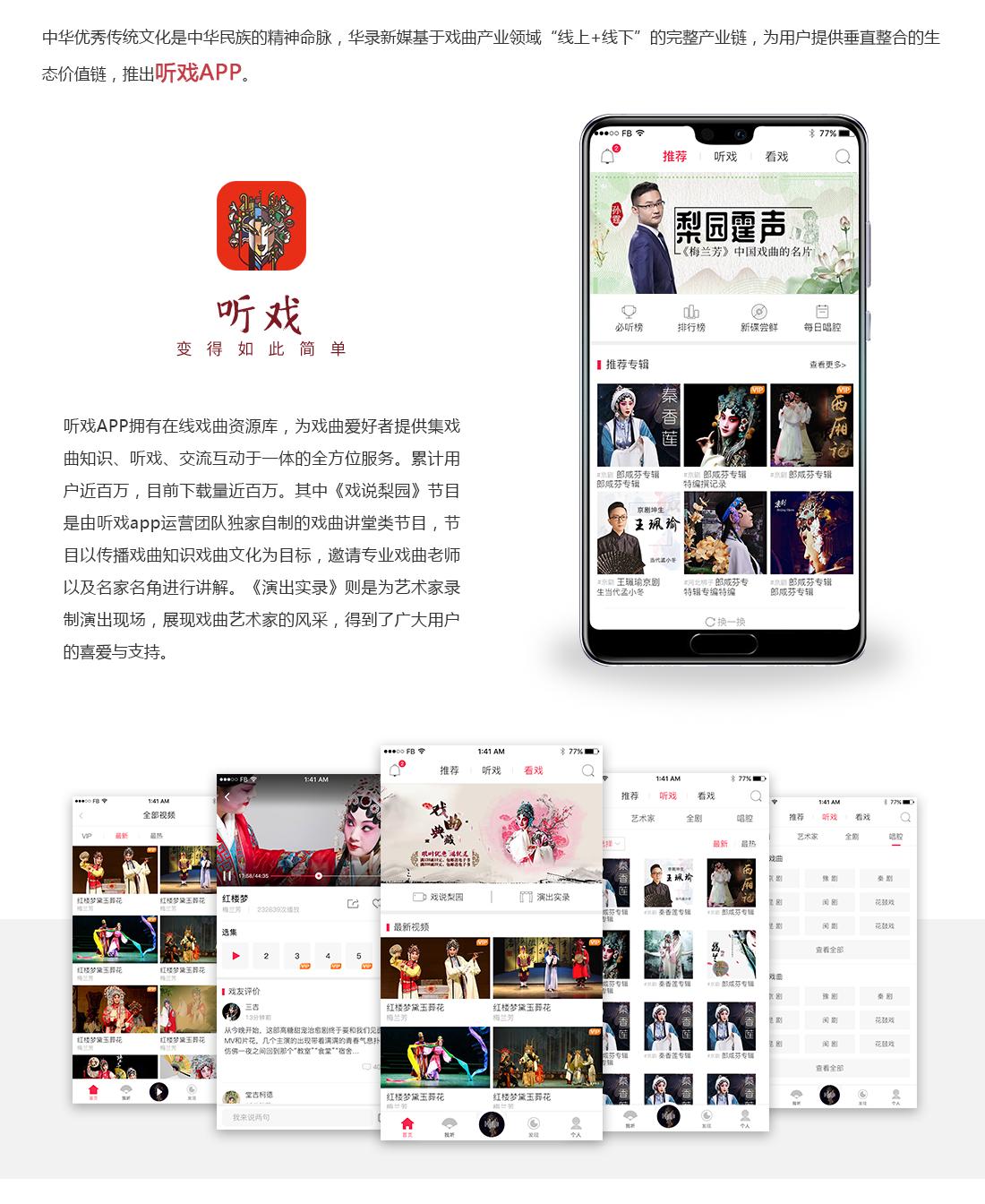 官网听戏板块介绍2.png